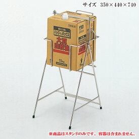 ステンレス缶スタンド SK-11 深型ダンボール用【代引き不可】