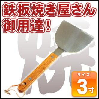 树花纹御好烧刮刀起金3寸☆