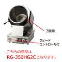 タニコー 回転式炒め機(ガス式) RG-350HG2C【代引き不可】【ロータリークッカー】【ガス回転炒め鍋】【卓上型】【業…