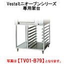 タニコー 専用架台(展板部断熱仕様) TVO1-B61【代引き不可】【業務用】【ラック】【置台】【台下収納】【天板ラック…