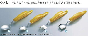 ウィル1 スプーン(L)【介護用スプーン】【業務用厨房機器厨房用品専門店】