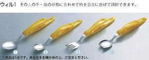 ウィル1 フォーク【介護用スプーン】【業務用厨房機器厨房用品専門店】
