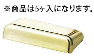 【メール便配送可能】PS カード立(5ヶ入) PCG-52 ゴールド【メニュースタンド】【メニュー立て】【ポイント消化】