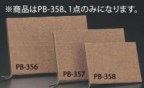 えいむ 麻タイプメニューブック ヨコ型 PB-358(ミニ)【メニューブック】【業務用厨房機器厨房用品専門店】