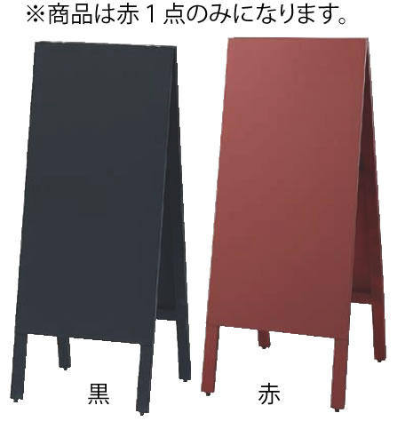 チョーク用木製スタンド黒板 たて長タイプ TBD94-2 赤【代引き不可】【案内看板】【案内プレート】【販売板】【業務用厨房機器厨房用品専門店】
