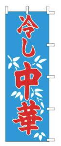 【メール便配送可能】のぼり 冷し中華 K12-32【のぼり】【昇り】【ノボリ】【旗】【飲食店旗】【業務用厨房機器厨房用品専門店】
