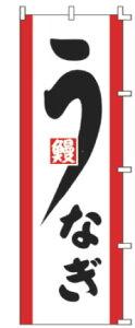 【メール便配送可能】のぼり F-331 うなぎ【のぼり】【昇り】【ノボリ】【旗】【飲食店旗】【業務用厨房機器厨房用品専門店】