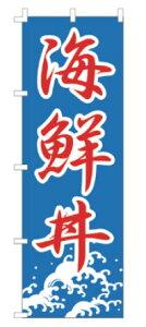 【メール便配送可能】のぼり F-444 海鮮丼【のぼり】【昇り】【ノボリ】【旗】【飲食店旗】【業務用厨房機器厨房用品専門店】