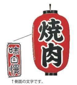 ビニール提灯 印刷15号長型 焼肉 b322【ちょうちん】【提灯】【提燈】【灯燈】【吊灯】【飲食店吊灯】【業務用厨房機器厨房用品専門店】