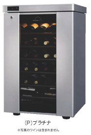 ロングフレッシュ ワインセラー ST-SV140G(P)【代引き不可】【ワインケース】【業務用厨房機器厨房用品専門店】