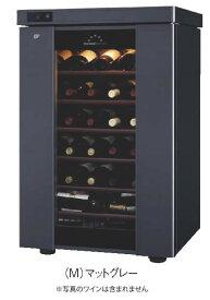 ロングフレッシュ ワインセラー ST-SV140G(M)【代引き不可】【ワインケース】【業務用厨房機器厨房用品専門店】