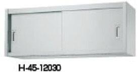 シンコー H45型 吊戸棚(片面仕様) H45-12030【食器棚】【業務用厨房機器厨房用品専門店】【代引不可】