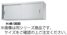 シンコー H45型 吊戸棚(片面仕様) H45-6030【食器棚】【業務用厨房機器厨房用品専門店】【代引不可】