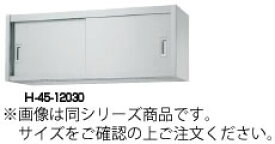 シンコー H45型 吊戸棚(片面仕様) H45-18030【食器棚】【業務用厨房機器厨房用品専門店】【代引不可】