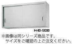 シンコー H60型 吊戸棚(片面仕様) H60-18030【食器棚】【業務用厨房機器厨房用品専門店】【代引不可】