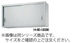 シンコー H60型 吊戸棚(片面仕様) H60-18035【食器棚】【業務用厨房機器厨房用品専門店】【代引不可】