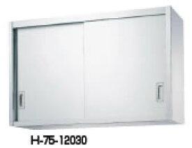 シンコー H75型 吊戸棚(片面仕様) H75-12030【食器棚】【業務用厨房機器厨房用品専門店】【代引不可】