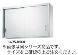 シンコー H75型 吊戸棚(片面仕様) H75-7530【食器棚】【業務用厨房機器厨房用品専門店】【代引不可】