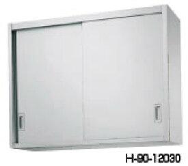 シンコー H90型 吊戸棚(片面仕様) H90-12030【食器棚】【業務用厨房機器厨房用品専門店】【代引不可】