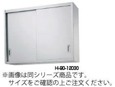 シンコー H90型 吊戸棚(片面仕様) H90-12035【食器棚】【業務用厨房機器厨房用品専門店】【代引不可】