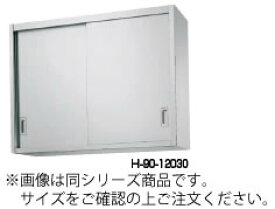 シンコー H90型 吊戸棚(片面仕様) H90-6035【食器棚】【業務用厨房機器厨房用品専門店】【代引不可】