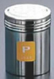 TKG 18-8調味缶 小 P (こしょう)【調味料入れ】【ふりかけ缶】【業務用厨房機器厨房用品専門店】