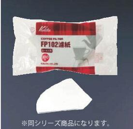 カリタ コーヒーフィルター(100枚入) FP-101ロシ【コーヒー用品】【業務用厨房機器厨房用品専門店】