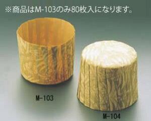 マフィンカップI.T M-103 (80枚入)【製菓用品】【業務用厨房機器厨房用品専門店】