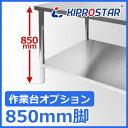 KIPROSTAR 作業台専用 高さ850mm脚交換オプション★