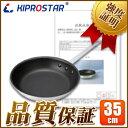【即日出荷】KIPROSTAR 業務用アルミフライパン 35cm(表面テフロン加工)【フライパン】【業務用フライパン】【ア…