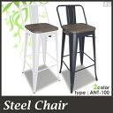 【送料無料】スチール製 ハイチェア 天然木座面 ANT-100【椅子】【カウンターチェア】【スチールチェア】★【業務用】【あす楽】