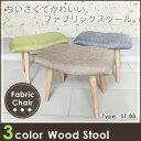 【送料無料】木製スツール ファブリック 選べる3色 ST-03☆【椅子】【チェア】【オットマン】★【あす楽】