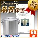 【送料無料】KIPROSTAR 業務用アルミ寸胴鍋 プレミア 60cm【アルミ寸胴鍋】【アルミ鍋】【業務用鍋】【カレー用鍋…