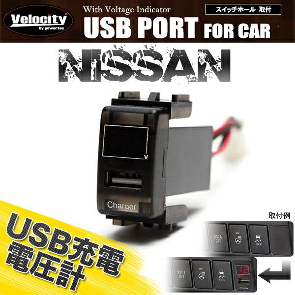 USB充電ポート ニッサン 純正スイッチホール形状 LEDデジタル電圧計【あす楽】【配送種別:B】