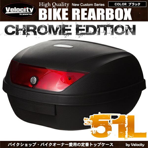 リアボックス トップケース バイク ブラック 黒 51L ヘルメット2個収納【あす楽】【配送種別:B】