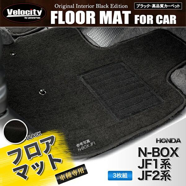 フロアマット N-BOX JF1/2系 JF1 JF2 3枚組 ブラック 社外品【あす楽】【配送種別:B】