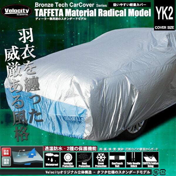 カーカバー ボディーカバー 軽自動車用(大) 防水 軽量タイプ YK2【あす楽】【配送種別:B】