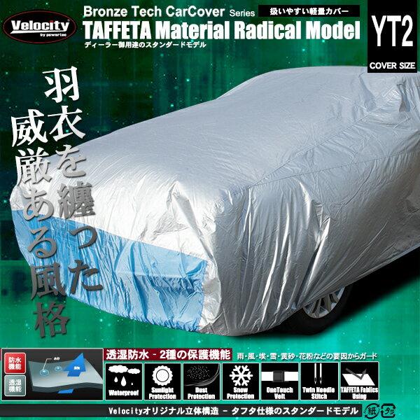 カーカバー ボディーカバー ステーションワゴン用(大) 防水 軽量タイプ YT2【あす楽】【配送種別:B】