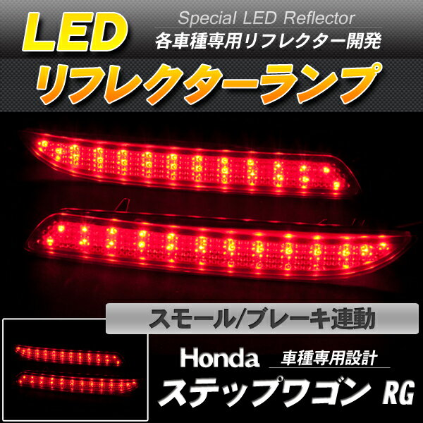 LEDリフレクター ステップワゴン RG スモール ブレーキ連動 社外品【あす楽】【配送種別:B】