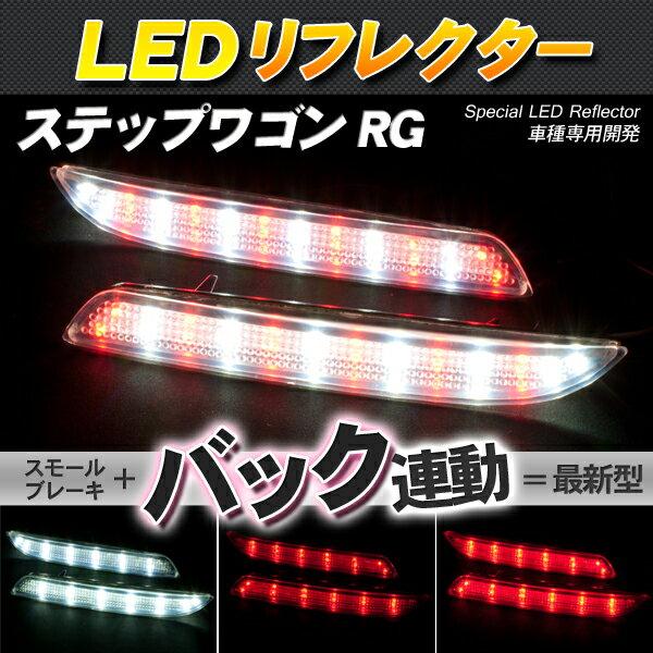 LEDリフレクター ステップワゴン RG スモール ブレーキ バック連動 社外品【あす楽】【配送種別:B】