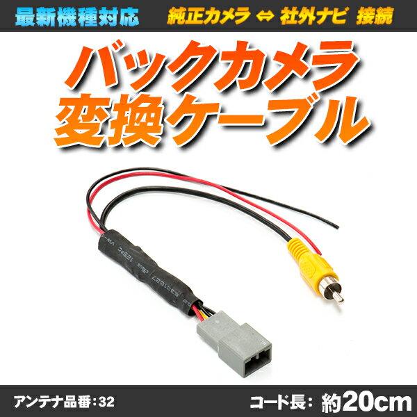 バックカメラ変換ケーブル 5ピン CCA-644-500 純正バックカメラを社外ナビで使用 社外品【あす楽】【配送種別:A】