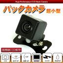 バックカメラ リアカメラ 高解像度 高精細 CCDセンサー 三色ガイドライン 社外品【あす楽】【配送種別:B】