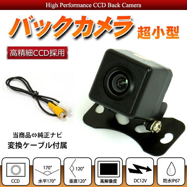 バックカメラ リアカメラ 変換ケーブル セット RCH001T 互換 トヨタ ホンダ ダイハツ イクリプス 社外品【あす楽】【配送種別:B】