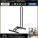自転車 スタンド L字型 駐輪スタンド ロードバイク クロスバイク【あす楽】【配送種別:B】