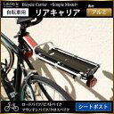 自転車 リアキャリア 荷台 シートポスト取付 ロードバイク クロスバイク【あす楽】【配送種別:B】