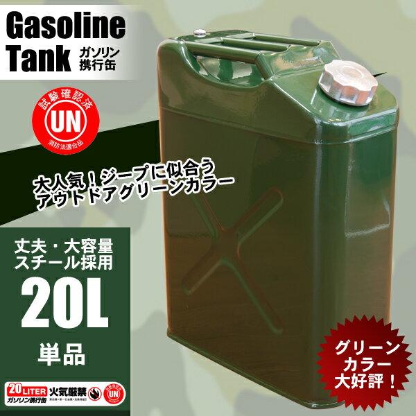 ガソリン携行缶 20L 1缶単品 縦型 緑 スチール製 消防法適合品 ガソリンタンク【あす楽】【配送種別:B】