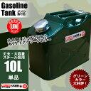 ガソリン携行缶 10L 1缶単品 縦型 緑 スチール製 消防法適合品 ガソリンタンク【あす楽】【配送種別:B】