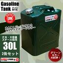 ガソリン携行缶 30L 2缶セット 縦型 緑 スチール製 消防法適合品 ガソリンタンク【あす楽】【配送種別:B】