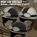 ヘルメット ビンテージ ゴーグル