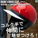 バイク ヘルメット コルク半 赤 レッド フリーサイズ 半キャップ 半ヘルSG規格適合品【あす楽】【配送種別:B】